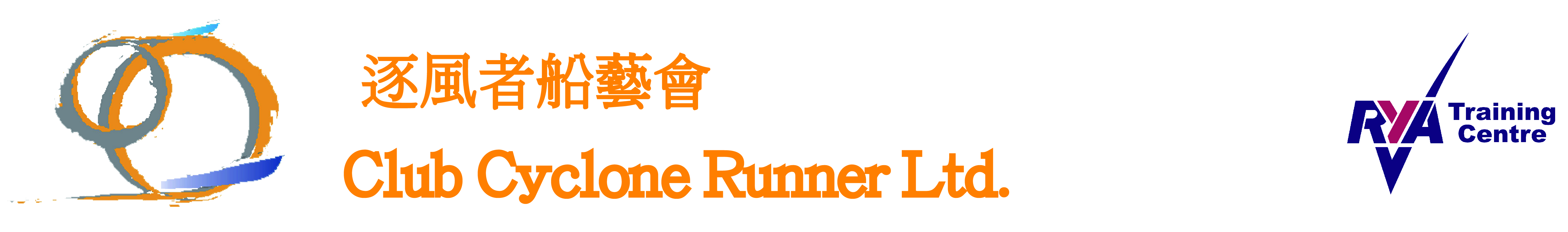 逐風者船藝會 Club Cyclone Runner Ltd
