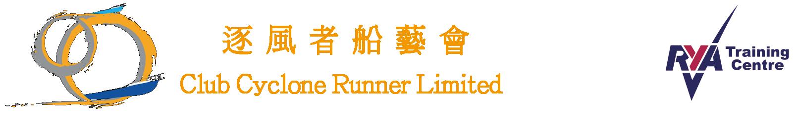 逐風者船藝會 Club Cyclone Runner Ltd
